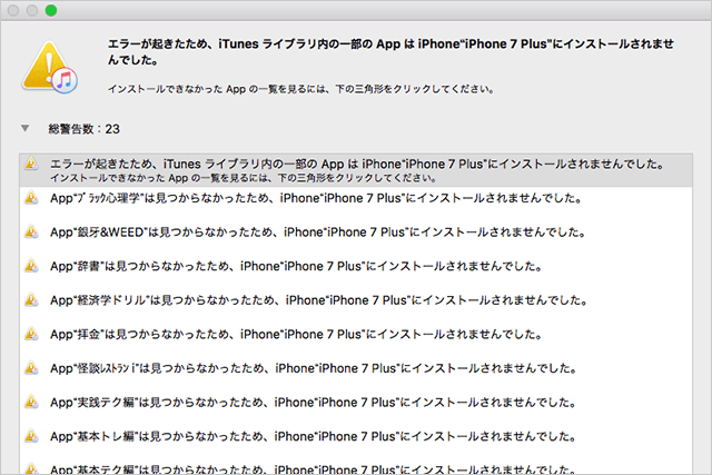 iTunesで表示されたAppがインストールできないエラー