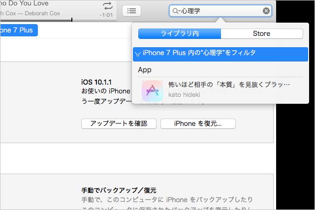 iTunesの検索ウィンドウでライブラリ内を検索
