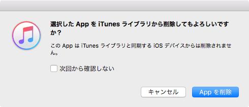 選択したAppをiTunesライブラリから削除してもよろしいですか?