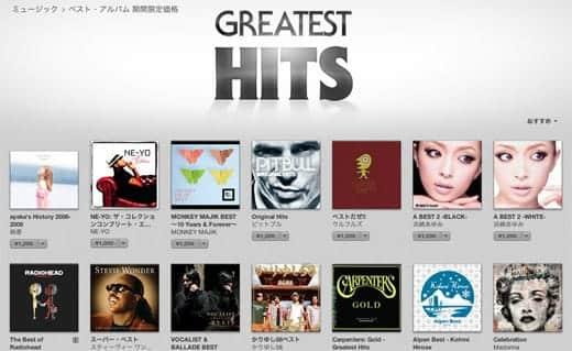 iTunes ベスト・アルバム 期間限定価格