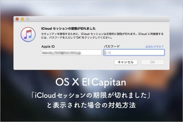 iCloudセッションの期限が切れました と表示された場合の対処方法