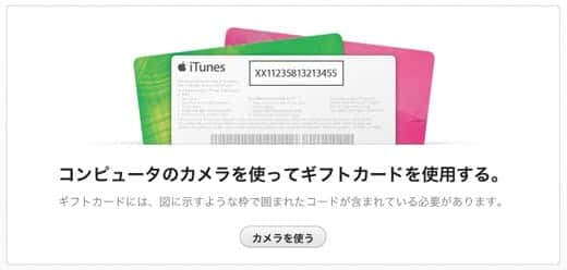 iTunesカードのコードをカメラで読み込む