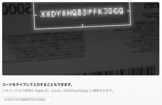 iTunesカードのコードをカメラに近づけると...
