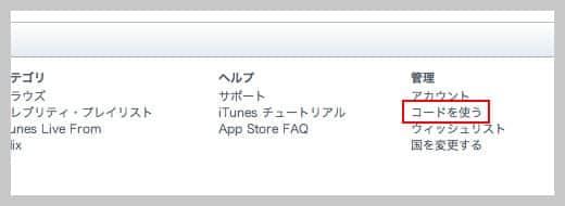 iTunesカードの使い方 コードを使う