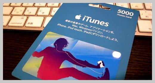 iTunes カード 5000円