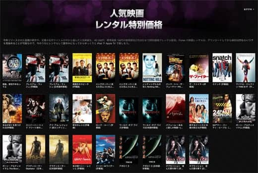 iTunes Store 人気映画レンタル特別価格