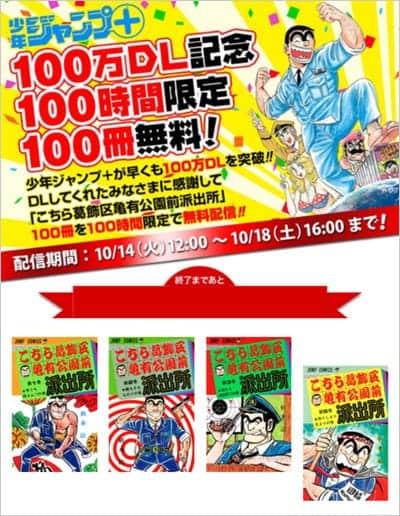 少年ジャンプ+ アプリでこち亀100巻が無料で読める!