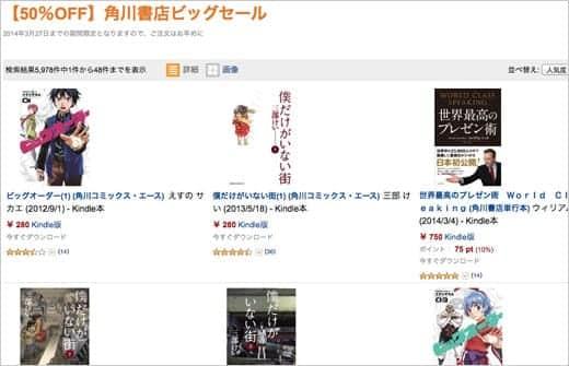 角川書店ビッグセール50%オフ