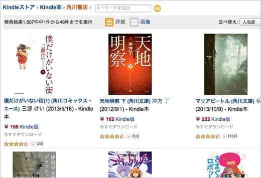 角川書店のKindle本が70%オフ