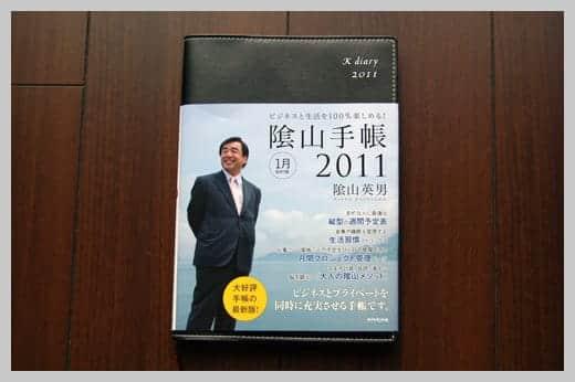 陰山手帳レビュー 表紙