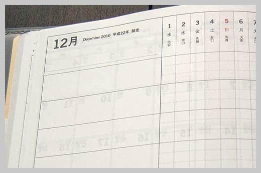 陰山手帳レビュー プロジェクト管理ページ拡大