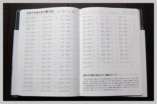 陰山手帳レビュー あまりのあるわり算100