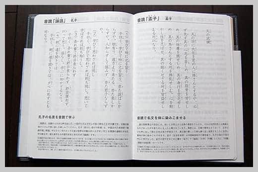 陰山手帳レビュー 音読 孔子と孟子