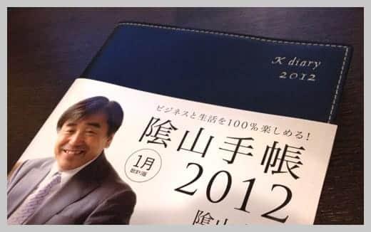 陰山手帳2012