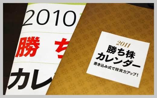 勝ち株カレンダー 2010年と2011年