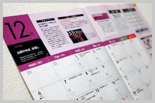 勝ち株カレンダー2011