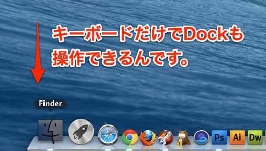 キーボードだけでDockを操作するショートカット