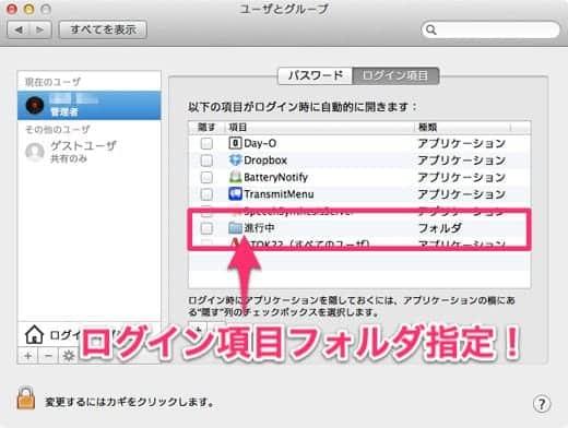 Mac起動時のログイン項目にフォルダを指定