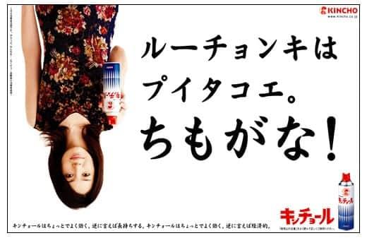 キンチョーの広告