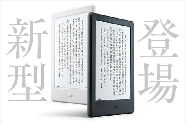 薄型軽量でメモリが2倍に!新『Kindle』はコスパ最強の電子書籍リーダー。プライム会員なら4000円OFF!