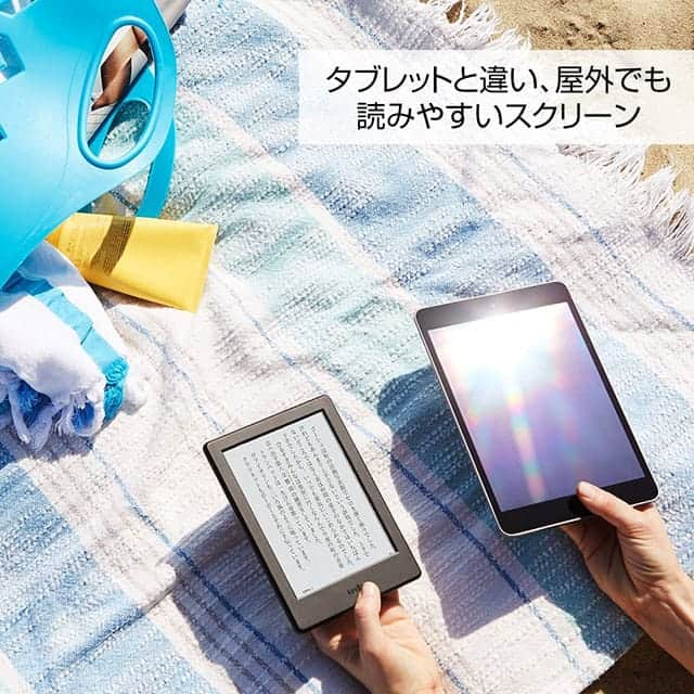 Kindleは、タブレットと違い、屋外でも読みやすいスクリーン
