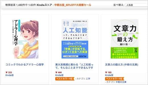 セール対象が怒涛の1,480冊!中経出版のKindle本60%OFF大規模セール!