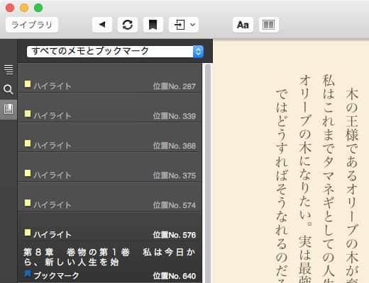 Kindle for Mac メモとブックマーク