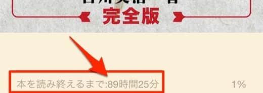 新・平家物語 完全版 読了まで89時間!