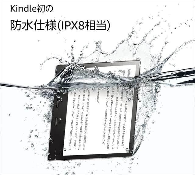 Kindle初の防水仕様 IPX8相当