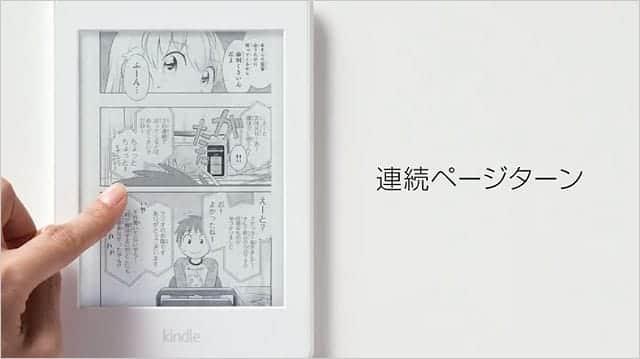 Kindle Paperwhite マンガモデル 連続ページターン