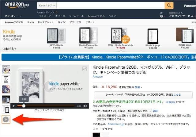 Kindle Paperwhite マンガモデル 紹介動画