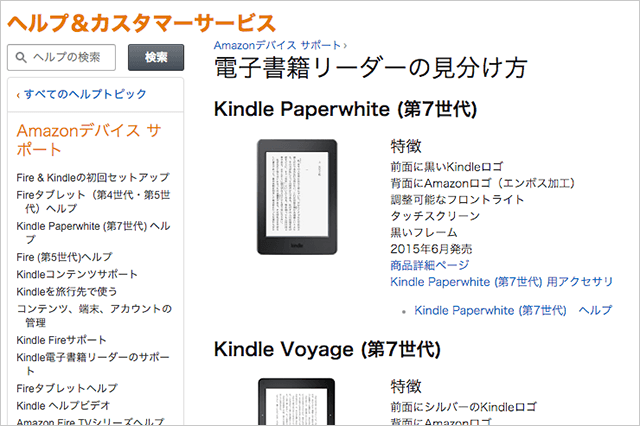 Kindle  Paperwhite・Kindle・Voyage 電子書籍リーダーの見分け方