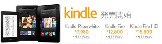 Kindle Paperwhite 500円値下げ