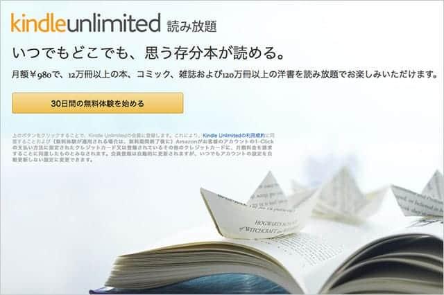 電子書籍読み放題「Kindle Unlimited(キンドルアンリミテッド)」が日本でもサービス開始! 他サービスと比較あり