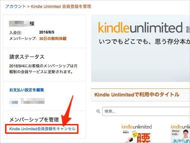 Kindle Unlimited 会員登録を管理