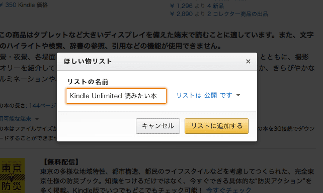 Kindle  Unlimited 読みたい本