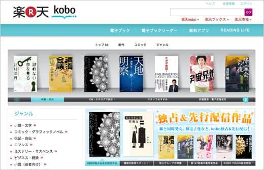 楽天koboイーブックストアがオープン。電子書籍の価格もなかなか。