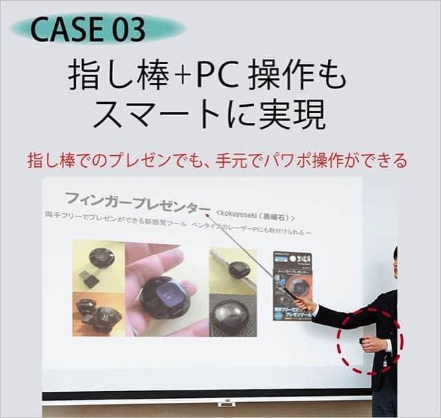 指し棒+PC操作もスマートに実現