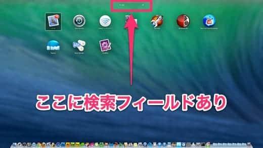 LaunchPad 検索フィールド