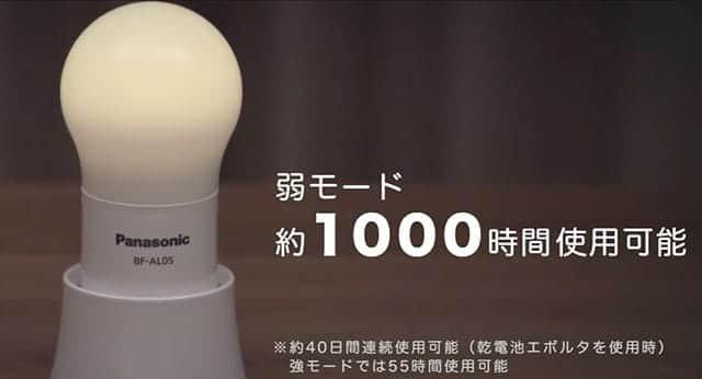 乾電池エボルタを使用した場合、約1000時間使用可能