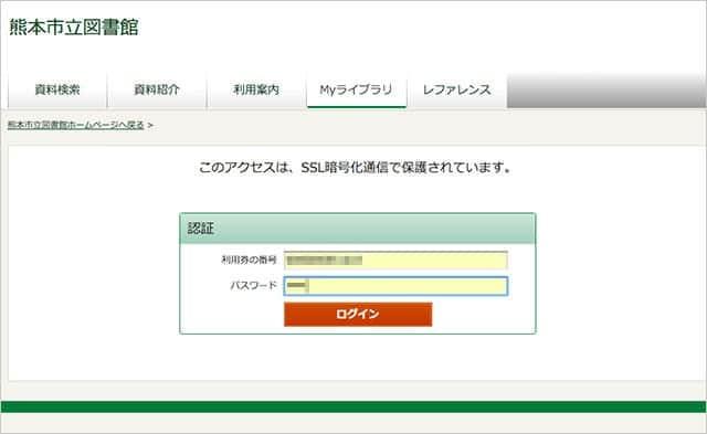 熊本市立図書館のパーソナルサービスにログイン