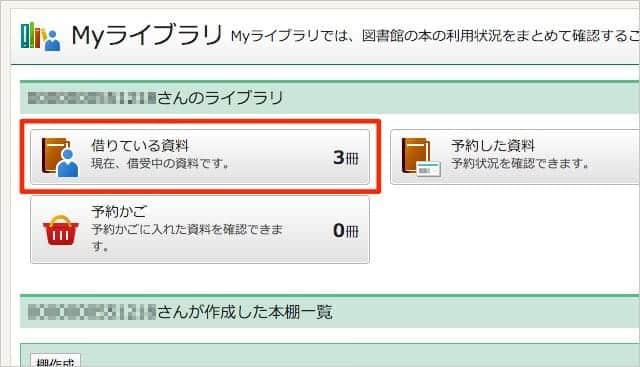 熊本市立図書館 Myライブラリ