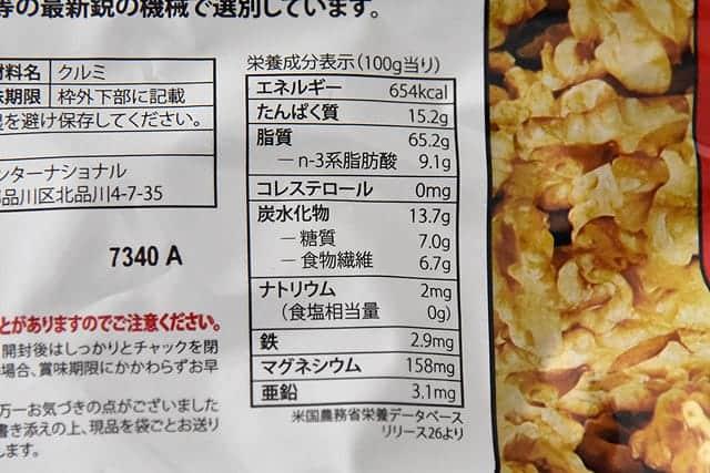 くるみの糖質は100gあたり7g