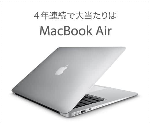 Lucky Bag 2015 大当たりはMacBook Air