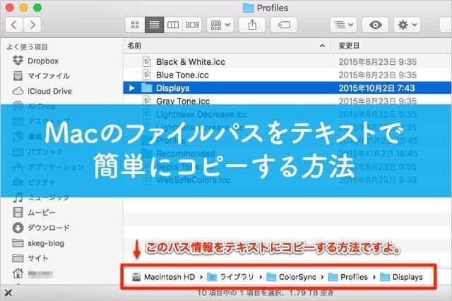 Macのファイルパスをテキストで簡単にコピーする方法