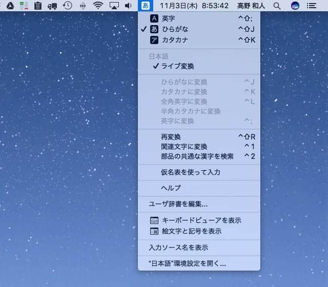 Mac標準の日本語入力では、手書き入力は出来ない