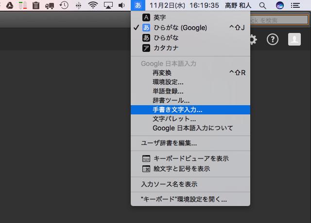 Google日本語入力の入力メニュー
