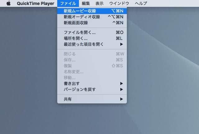 QuickTime Player 新規ムービー収録