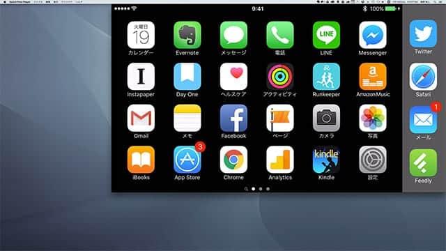 iPhoneを横向き(ランドスケープモード)にしても表示できる