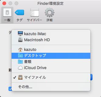 Finder環境設定で新規Finderウィンドウで次を表示を変更する